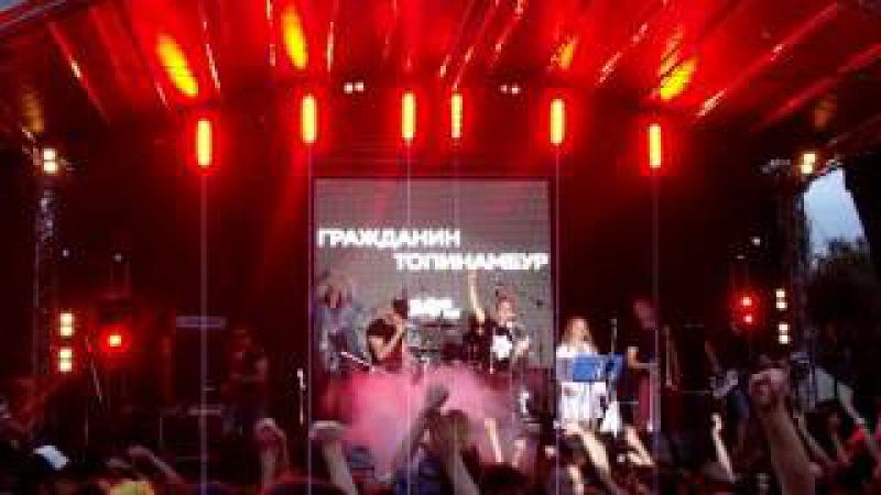Гражданин Топинамбур - Острый (Гайдафест 2017)