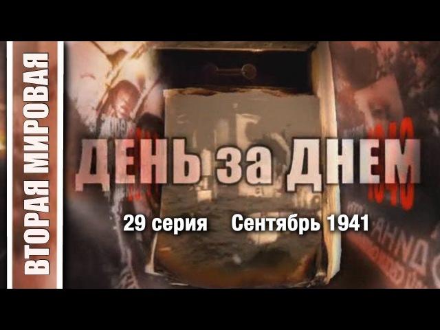 ВТОРАЯ МИРОВАЯ ДЕНЬ ЗА ДНЕМ - 29 СЕРИЯ || АРМИ.RU