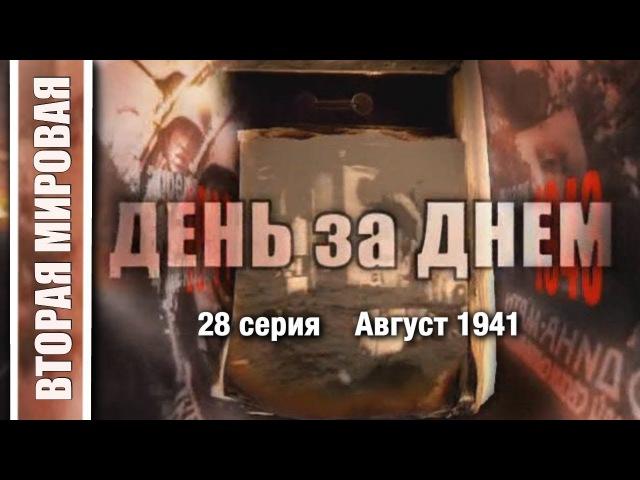ВТОРАЯ МИРОВАЯ ДЕНЬ ЗА ДНЕМ - 28 СЕРИЯ || АРМИ.RU
