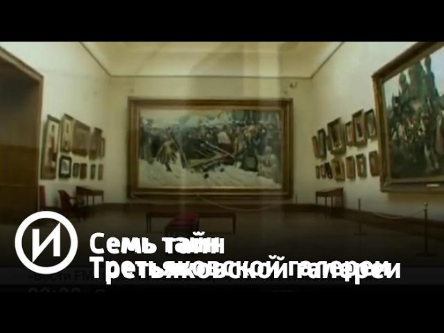 Семь тайн Третьяковской галереи | Телеканал История