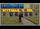 CRMP Amazing-rp 31 ВСТУПАЕМ В ППСНОВИНКА амазинг рп