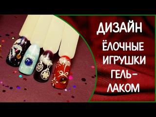 Дизайн ногтей ёлочные игрушки гель лаком. Вертикальный градиент. Втирка северно...