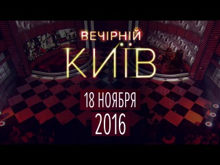 Вечерний Киев 2016 , выпуск #6 | Новый сезон - новый формат | Юмор шоу