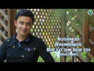 Xushnud Rahmonov - Bir so'zim bor edi | Хушнуд Рахмонов - Бир сузим бор эди (jonli ijro) 2017