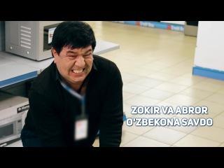 Zokir Ochildiyev va Abror Baxiyarovich - O'zbekona savdo (UZUM)