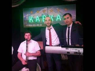 Красивая лезгинская песня МАЯ / Маил Рагимов гр. КАВКАЗ