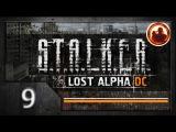 СТАЛКЕР. Lost Alpha. Developer's Cut. Прохождение. # 09. Дикий лес.