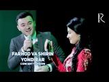 Farhod va Shirin - Yondirar  Фарход ва Ширин - Е