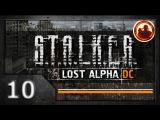 СТАЛКЕР. Lost Alpha. Developer's Cut. Прохождение. # 10. Секретные документы из леса.