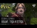 """Мультсериал """"Сказочная Русь"""" • 6 сезон • Серия 8"""