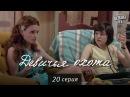 Сериал Девичья охота 20 серия в HD 64 серии Драма Мелодрама