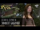 """Мультсериал """"Сказочная Русь"""" • 6 сезон • Серия 18"""