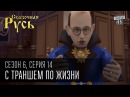 """Мультсериал """"Сказочная Русь"""" • 6 сезон • Серия 14"""