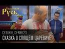 """Мультсериал """"Сказочная Русь"""" • 6 сезон • Серия 23"""