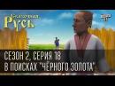 Сказочная Русь, сезон 2. Серия 18 - В поисках чёрного золота. Нечем платить за газ - ищите нефть.