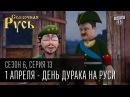 Сказочная Русь, 6 сезон, серия 13 | 1 апреля - День Дурака на Руси | Политики шутят друг над другом