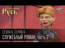 """Мультсериал """"Сказочная Русь"""" • 6 сезон • Серия 6"""