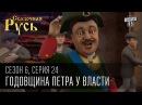 """Мультсериал """"Сказочная Русь"""" • 6 сезон • Серия 24"""