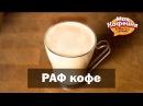 Рецепт кофе Раф от игры Моя Кофейня и JS Barista Training Center