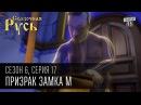 """Мультсериал """"Сказочная Русь"""" • 6 сезон • Серия 17"""