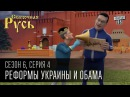 """Мультсериал """"Сказочная Русь"""" • 6 сезон • Серия 4"""