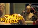 Загадочная история Бенджамина Сталкера (Stalker: ВОЗВРАЩЕНИЕ ЛЕГЕНДЫ )