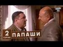 Папаши - комедийный сериал 2 серия в HD (16 серий).