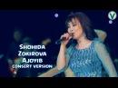 Shohida Zokirova - Ajoyib Шохида Зокирова - Ажойиб consert version