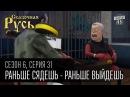 """Мультсериал """"Сказочная Русь"""" • 6 сезон • Серия 31"""