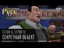Сказочная Русь, 6 сезон, серия 12 | Секретный объект | Бомбоубежище украинских политиков