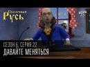 """Мультсериал """"Сказочная Русь"""" • 6 сезон • Серия 22"""