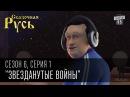"""Мультсериал """"Сказочная Русь"""" • 6 сезон • Серия 1"""