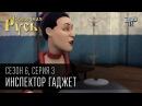 """Мультсериал """"Сказочная Русь"""" • 6 сезон • Серия 3"""