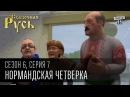 """Мультсериал """"Сказочная Русь"""" • 6 сезон • Серия 7"""