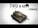 T49 и ко [World of Tanks Blitz] с Виталей
