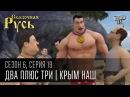 """Мультсериал """"Сказочная Русь"""" • 6 сезон • Серия 19"""