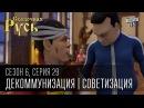 """Мультсериал """"Сказочная Русь"""" • 6 сезон • Серия 29"""