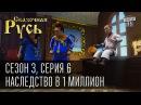 Сказочная Русь, сезон 3, серия 6, Наследство в 1 миллион долларов США, Как Тягнибык стал русским