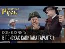 """Мультсериал """"Сказочная Русь"""" • 6 сезон • Серия 15"""