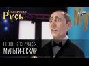"""Мультсериал """"Сказочная Русь"""" • 6 сезон • Серия 32"""