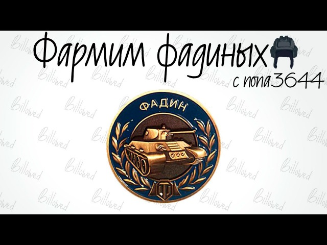 Фармим Фадиных [World of Tanks Blitz] с nona3644
