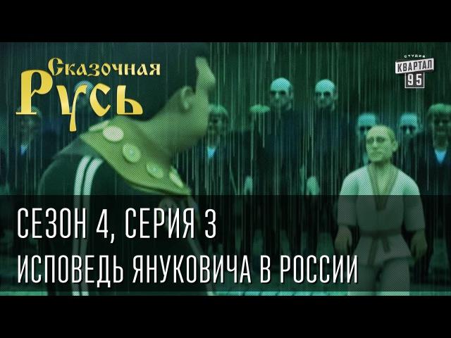 Сказочная Русь Сезон 4 серия 3 Вечерний Киев новый сезон