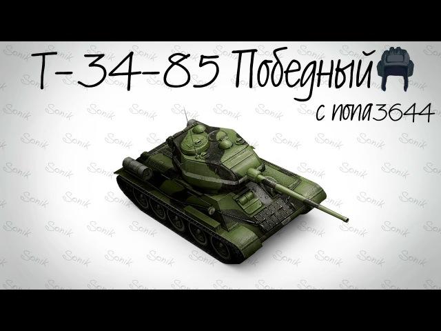 Т-34-85 Победный Арбузик-фармер [World of Tanks Blitz] с nona3644