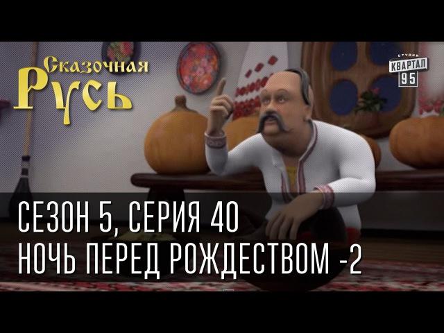 Мультсериал Сказочная Русь • 5 сезон • Серия 40
