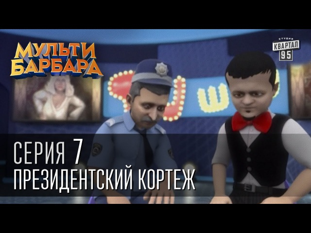 Мульти Барбара, серия 7 - президентский кортеж, доктор Маеров в завязке, живучая теща