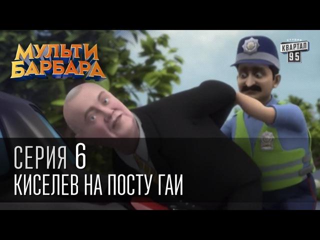 Мульти Барбара, серия 6 - Киселев на посту ГАИ, устал - не встал, встреча с Романом Карцевым