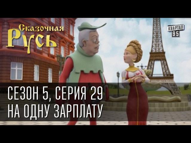 Мультсериал Сказочная Русь • 5 сезон • Серия 29