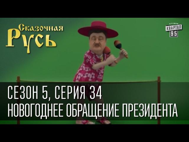 Мультсериал Сказочная Русь • 5 сезон • Серия 34