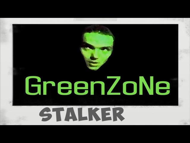 Сталкер - Зеленая Зона - Колбасный гранатомет
