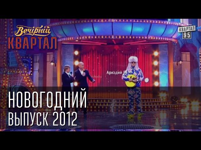 Вечерний Квартал 31 декабря 2012 | Новогодний | Отдых в Турции | Олимпиада | Провал Королевской